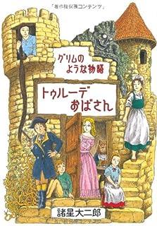 トゥルーデおばさん―グリムのような物語 (眠れぬ夜の奇妙な話コミックス)