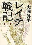 レイテ戦記(一) (中公文庫)