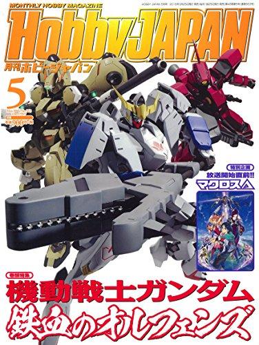 月刊ホビージャパン2016年5月号