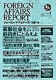 フォーリン・アフェアーズ・リポート2012年4月10日発売号
