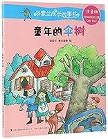 汤素兰成长故事书·注音版 童年的伞树