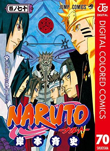 NARUTO―ナルト― カラー版 70 (ジャンプコミックスDIGITAL)