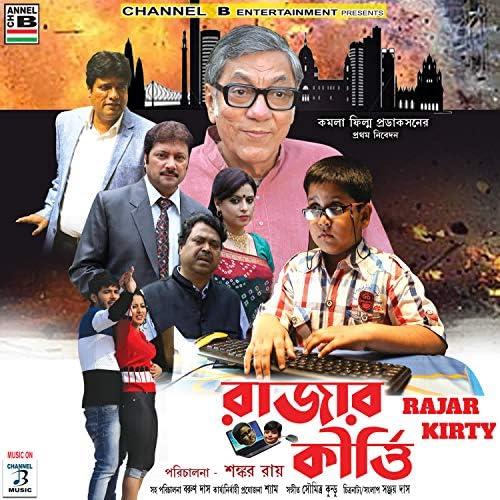 Sujay Bhowmik, Chandrika Bhattacharya, Rupankar & Kumar Sanu