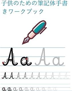 子供のための筆記体手書きワークブック: 英語の単語を書くことを学ぶ