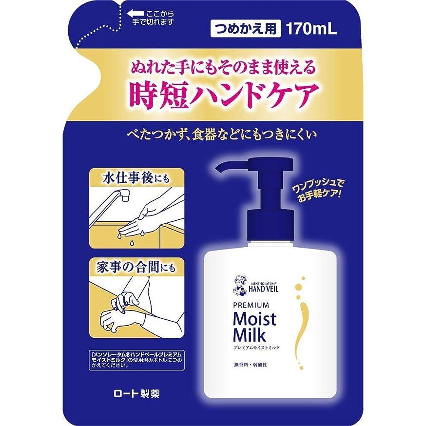 火傷取るに足らない予防接種する【6個セット】メンソレータム ハンドベール プレミアムモイストミルク つめかえ用 170mL