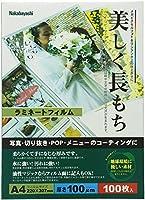 ナカバヤシ ラミネートフィルム A4サイズ/220×307mm LPR-A4-E edlp123 【1,000枚入】