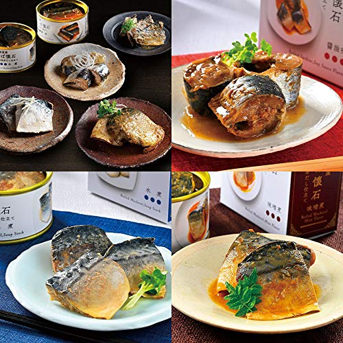 北海道産 懐石缶詰 選べる3缶セット(さば水煮・さば味噌・いわし)