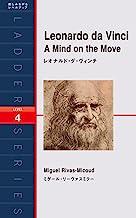 表紙: Leonardo da Vinci A Mind on the Move レオナルド・ダ・ヴィンチ ラダーシリーズ | ミゲール・リーヴァスミクー