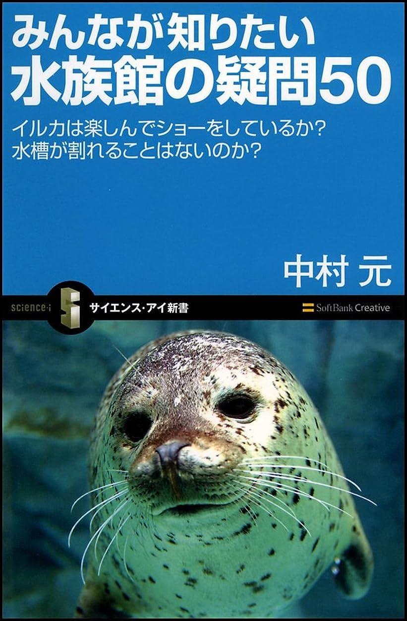 進化シャッフル強化みんなが知りたい水族館の疑問50 イルカは楽しんでショーをしているか? 水槽が割れることはないのか? (サイエンス?アイ新書 28)