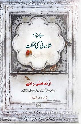 Amazon in: Urdu - Literature & Fiction: Books