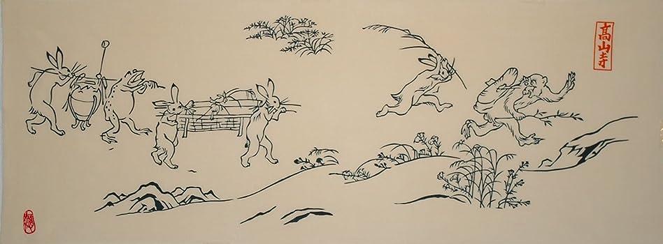 に対応する動揺させる伝染病アート蒼 麻布十番 麻の葉 絵てぬぐい 鳥獣戯画