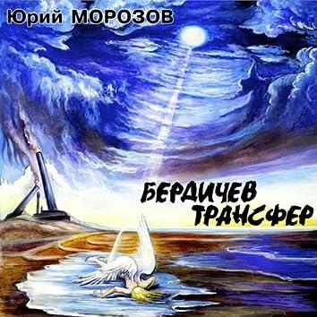 Бердичев Трансфер