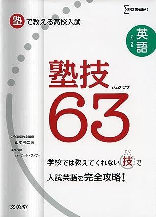 塾で教える高校入試 英語 塾技63