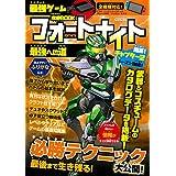 最強ゲーム攻略BOOK フォートナイト最強への道 (マイウェイムック)
