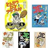 とんかつDJアゲ太郎  コミック 1-10巻セット
