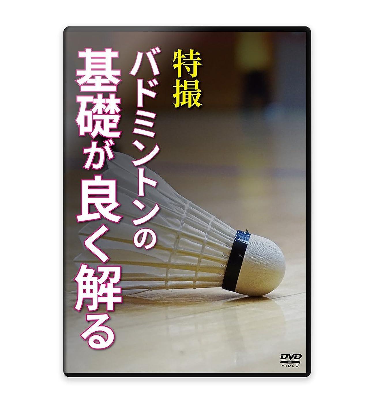 先入観ネクタイバレエ【バドミントン上達法DVD】特撮 バドミントンの基礎が良く解る
