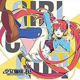 少女珈琲枪 GIRL CAFE GUN Original Sound Track