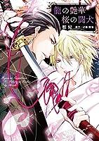 龍の艶華桜の闘犬 (Kyun Comics BL Selection)
