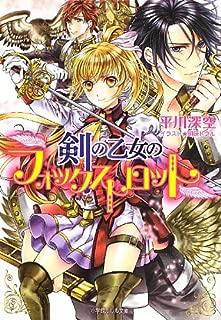 Fox trot maiden sword (Lourdes Novel) (2013) ISBN: 4094522530 [Japanese Import]