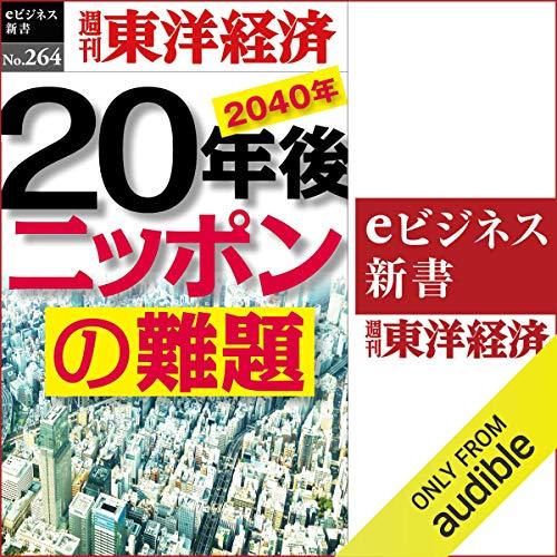 『20年後 ニッポンの難題(週刊東洋経済eビジネス新書No.264)』のカバーアート
