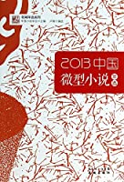 2013 Chinese micro fiction Electoral ( Electoral Flower series . featured famous authority . precipitation literary essence )(Chinese Edition)