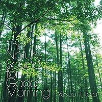 あなたの朝が快適になるたったひとつの森のおと。  - The Nature Sound for Good Morning  -