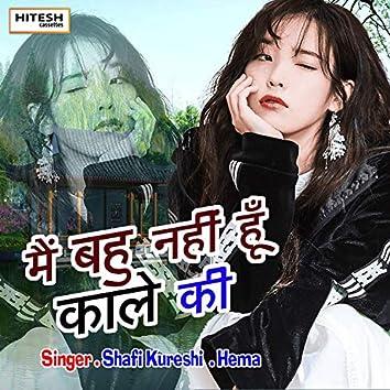 Main Bahu NAhi Hoon Kale Ki (Hindi)