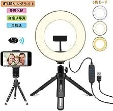LEDリングライト - OhaYoo 外径8in USBライト 3色モード付き 撮影照明用ライト 卓上ライト Bluetoothリモコン 高輝度LED スマホスタンド付き 10段階調光 美容化粧/YouTube生放送/ビデオカメラ撮影用 収納ケース付き