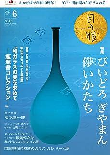 月刊目の眼 2017年6月号 (びいどろ ぎやまん 儚いかたち MIHO MUSEUM 岡山市立オリエント美術館巡回展「和ガラスの美を求めて-瓶泥舎コレクション-」)