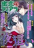 蜜恋ティアラ Vol.23 夜這い [雑誌]