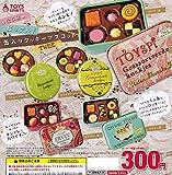 超リアル!缶入りクッキーマスコット TWEE [全5種セット(フルコンプ)] ガチャガチャ カプセルトイ