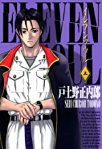 表紙: イレブンソウル 3巻 (コミックブレイド) | 戸土野正内郎