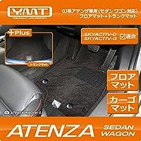 YMT GJ系アテンザ ワゴン(2WD)フロア+ラゲッジマット ブラック×シルバーステッチ -