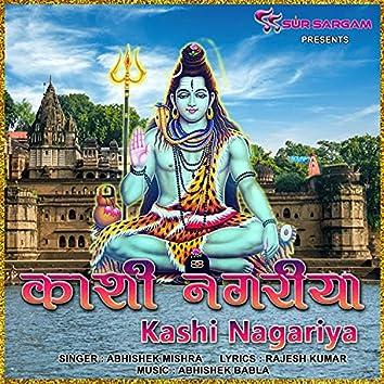 Kashi Nagari Ho