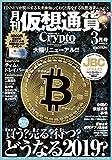 月刊仮想通貨2019年3月号 vol,12