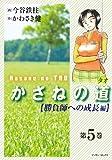 かさねの道5【勝負師への成長編】