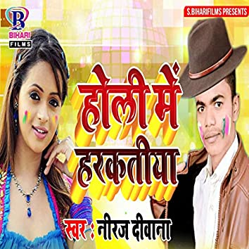 Holi Mein Harkatiya - Single