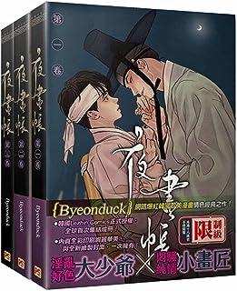 台湾限定 ByeonDuck 韓国人気BL漫画 夜畫帳/夜画帳 通常版 第(一)(二)(三)巻セット 繁体中国語ver. #ナミンスンホ