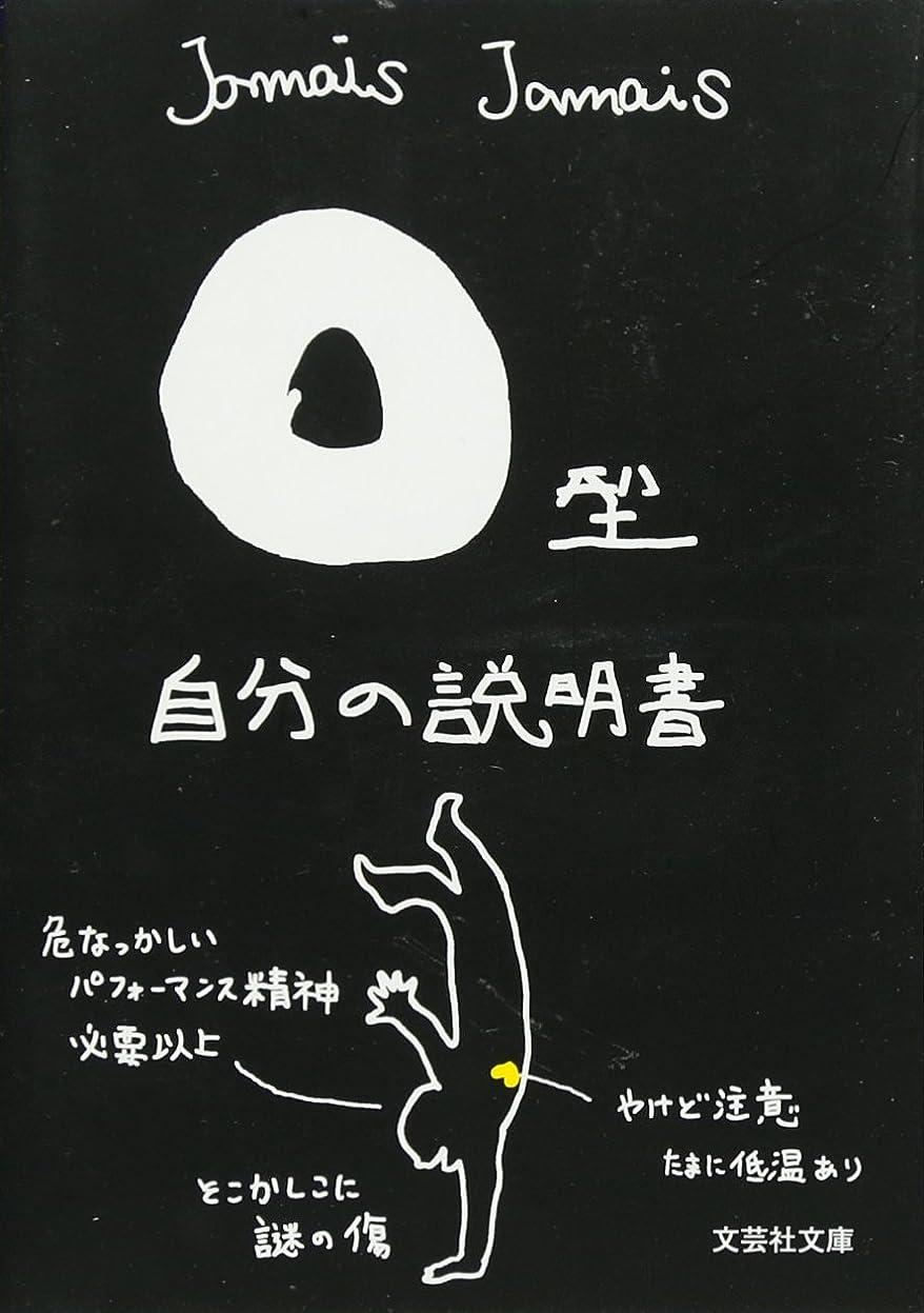 ブローホール自動的に一緒【文庫】 O型自分の説明書 (文芸社文庫)
