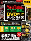 YouTubeやニコニコ動画をDVDにしてテレビで見よう! 2020~2021(CD-ROM付属)