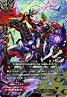 バディファイトX(バッツ)/C・ダリルベルク(超ガチレア)/カオス・コントロール・クライシス