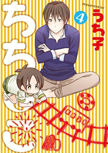 ちちとこ(4) (ガンガンコミックス) - うち子