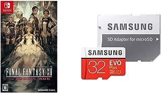ファイナルファンタジーXII ザ ゾディアック エイジ - Switch + Samsung microSDカード32GB セット