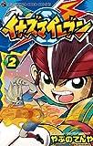 イナズマイレブン(2) (てんとう虫コミックス)