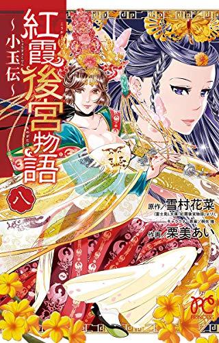 紅霞後宮物語(8) (プリンセス・コミックス)