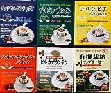 セイコー珈琲 ドリップコーヒーギフト ND50 590g