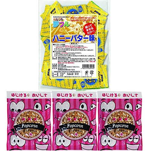 ポップコーン豆100g3袋+夢フル50袋 ハニーバター (3g×50袋)セット