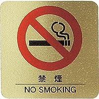 はる サインシート (S) 禁煙マーク 【AS-133】ゴールド 1枚 [えいむ 案内 禁煙 サイン シール プレート]