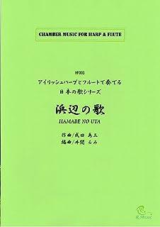 HF003 【浜辺の歌/成田為三】ハープとフルートの二重奏 (Harp,Flute)