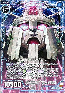 Z/X -ゼクス- 弩級蒼穹艦タングステン(ホログラム) 天魔神狂乱